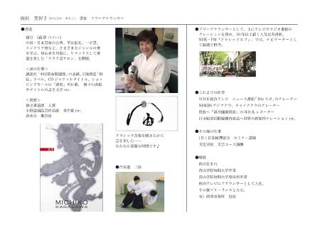 00美智子プロフ++a のコピー