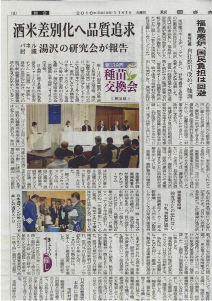 湯沢新聞記事