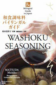 washokuseasoning-197x300