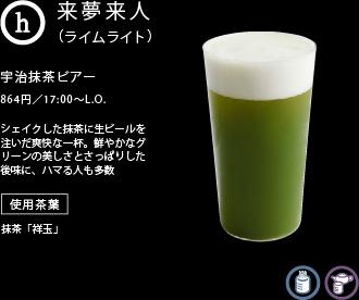 2017_ochanokyoto_HP-12