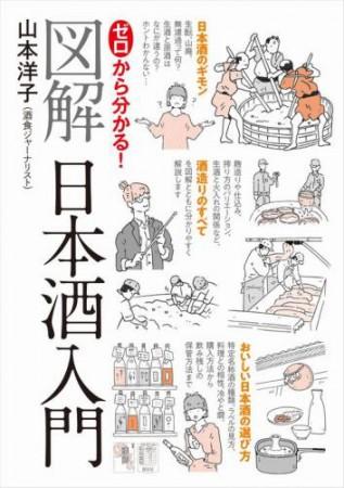 日本酒入門表紙